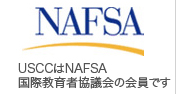 USCCはNAFSAの会員です