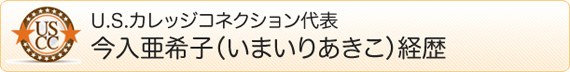 U.S. カレッジコネクション代表 今入亜希子(いまいりあきこ)経歴