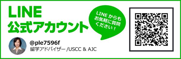 留学相談LINE@